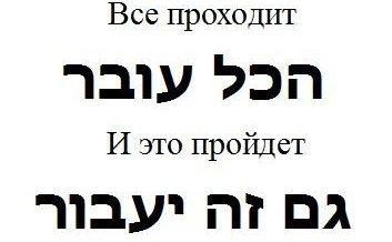надпись на кольце царя соломона