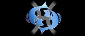 Знак зодиака рыба