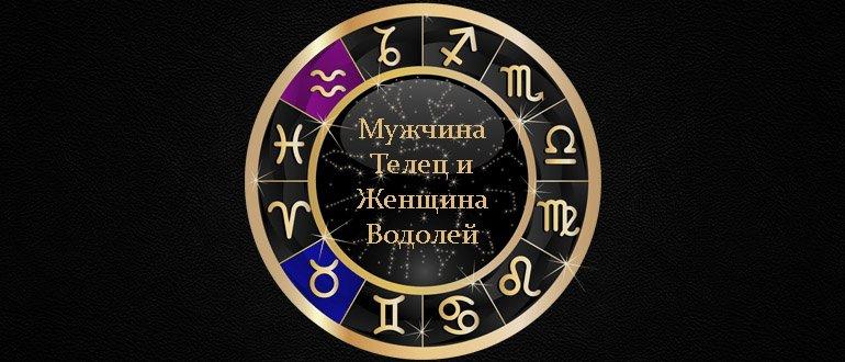 Водолей знак зодиака мужчина совместимость с тельцом женщиной
