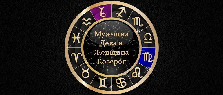 Козерог знак зодиака женщина характеристика совместимость с девой мужчиной