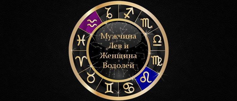 Гороскоп совместимости Лев и Водолей. Совместимость знаков зодиака Лев и Водолей