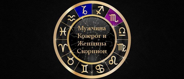 Совместимость мужчина Козерог и женщина Скорпион