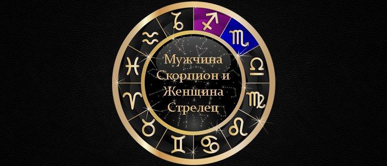 Совместимость знаков зодиака в любви скорпион женщина и стрелец мужчина