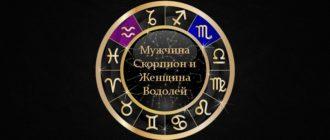 Совместимость мужчина Скорпион и женщина Водолей