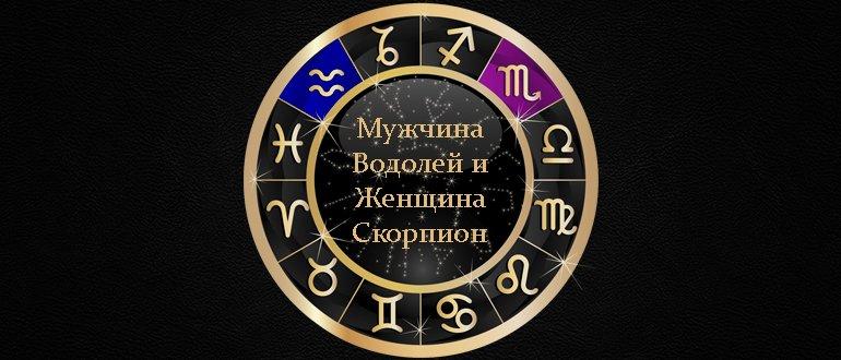 Совместимость мужчина Водолей и женщина Скорпион