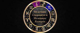 Совместимость мужчина Скорпион и женщина Козерог