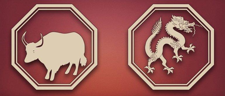 бык и дракон