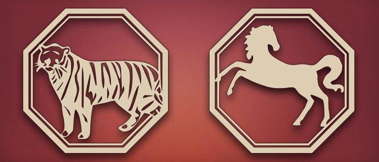 Тигр и лошадь