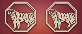 Тигр и Тигр