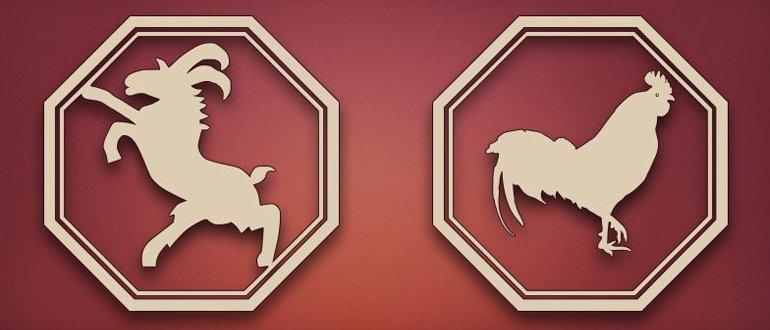 Коза и петух