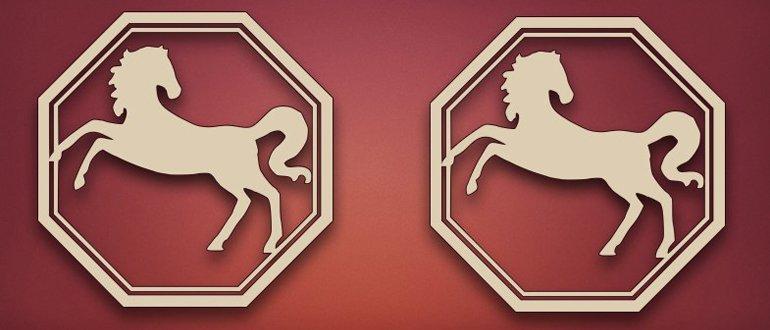 Лошадь и Лошадь