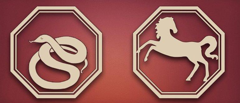 Змея и лошадь