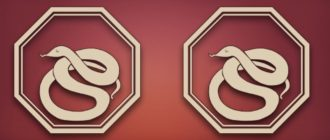 Змея и Змея