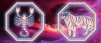 Скорпион и Тигр