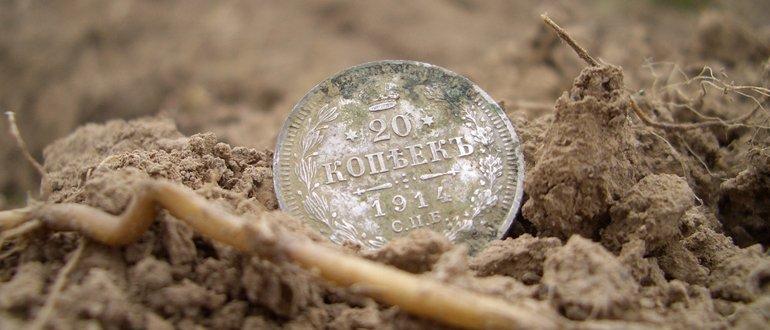 Монета в земле