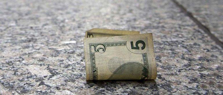 деньги лежат на дороге